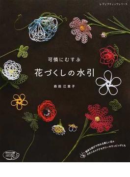 可憐にむすぶ花づくしの水引 簡単な結びで作れる美しい花々 ボタニカルアクセサリーやラッピングにも(レディブティックシリーズ)