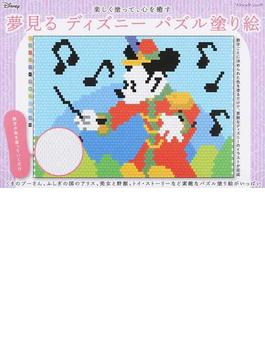 夢見るディズニーパズル塗り絵 楽しく塗って、心を癒す(ブティック・ムック)