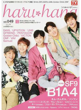 haru hana vol.049(2018JUNE) B1A4 SF9 DAY6 UP10TION PENTAGON UNB Golden Child ONF キー(SHINee) スホ(EXO)(TOKYO NEWS MOOK)
