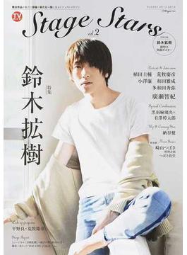 TVガイドStage Stars vol.2(TOKYO NEWS MOOK)