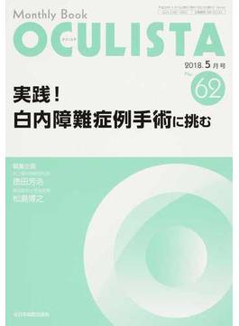 OCULISTA Monthly Book No.62(2018.5月号) 実践!白内障難症例手術に挑む