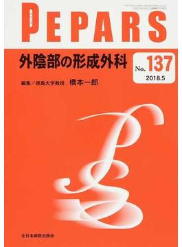 PEPARS No.137(2018.5) 外陰部の形成外科
