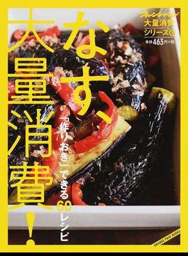 なす、大量消費! 「作りおき」できる60レシピ(ORANGE PAGE BOOKS)