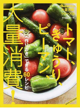 トマト、きゅうり、ピーマン、大量消費! 「作りおき」できる60レシピ(ORANGE PAGE BOOKS)
