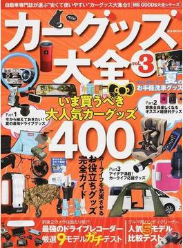 カーグッズ大全 vol.3 いま買うべき大人気カーグッズ400(M.B.MOOK)