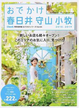 おでかけ春日井守山小牧 2018−2019(流行発信MOOK)