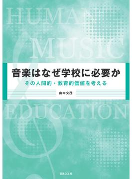 音楽はなぜ学校に必要か その人間的・教育的価値を考える