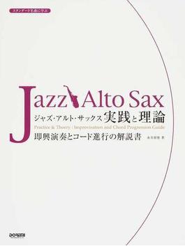 ジャズ・アルト・サックス実践と理論 即興演奏とコード進行の解説書 2018