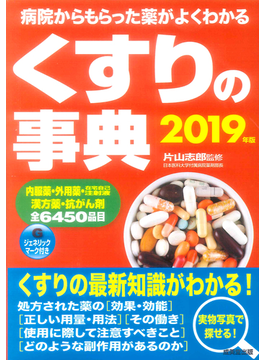 くすりの事典 病院からもらった薬がよくわかる 2019年版