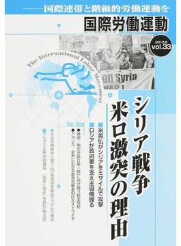 国際労働運動 国際連帯と階級的労働運動を vol.33(2018.6) シリア戦争 米ロ激突の理由