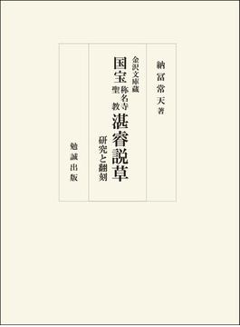 金沢文庫蔵国宝称名寺聖教湛睿説草 研究と翻刻