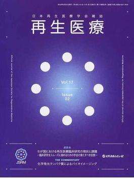 再生医療 日本再生医療学会雑誌 Vol.17No.2(2018.5)