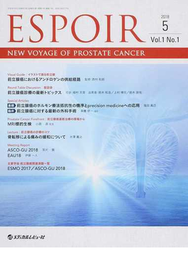 ESPOIR NEW VOYAGE OF PROSTATE CANCER Vol.1No.1(2018.5)