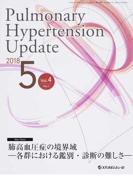 Pulmonary Hypertension Update Vol.4No.1(2018−5) 肺高血圧症の境界域−各群における鑑別・診断の難しさ−