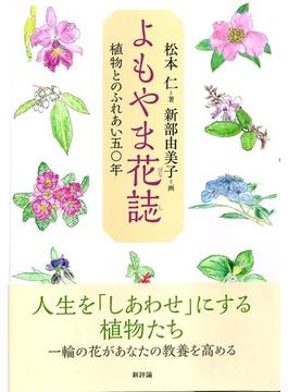 よもやま花誌 植物とのふれあい五〇年