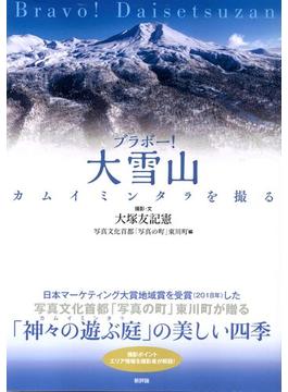 ブラボー!大雪山 カムイミンタラを撮る