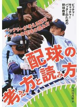 配球の考え方と読み方 ピッチャー、キャッチャー、バッターのための野球教書 バッテリーが考える配球バッターの配球の読み方