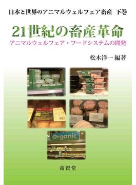 日本と世界のアニマルウェルフェア畜産 下巻 21世紀の畜産革命