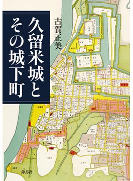 久留米城とその城下町