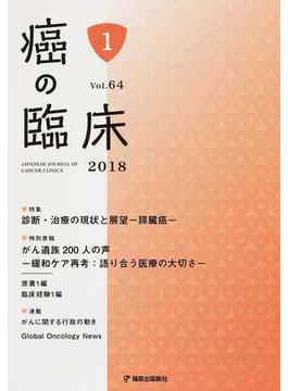 癌の臨床 Vol.64No.1(2018) 特集第55回日本癌治療学会学術集会臓器別シンポジウムより