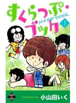 【1-5セット】すくらっぷ・ブック(エンペラーズコミックス)
