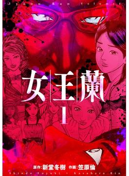 【全1-5セット】女王蘭(芳文社コミックス )