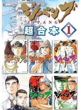 【全1-9セット】ジパング 超合本版