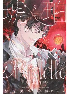 琥珀のRiddle vol.5 天使の契約〈アストロノモス〉