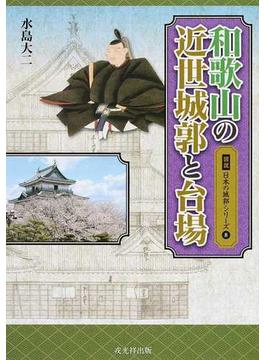 和歌山の近世城郭と台場