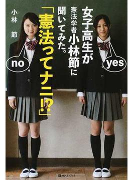 女子高生が憲法学者小林節に聞いてみた。「憲法ってナニ!?」
