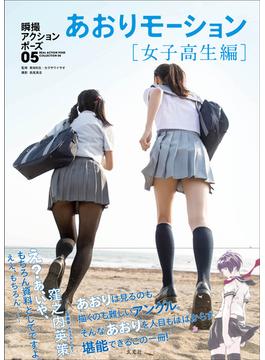 瞬撮アクションポーズ 05 あおりモーション〈女子高生編〉