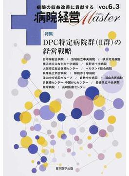 病院経営Master 病院の収益改善に貢献する VOL6.3 特集DPC特定病院群(Ⅱ群)の経営戦略
