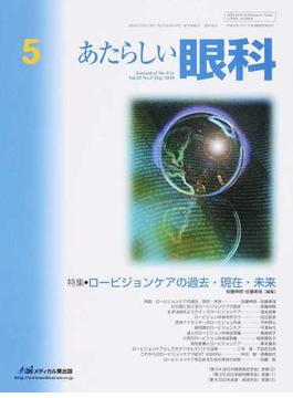 あたらしい眼科 Vol.35No.5(2018May) 特集・ロービジョンケアの過去・現在・未来