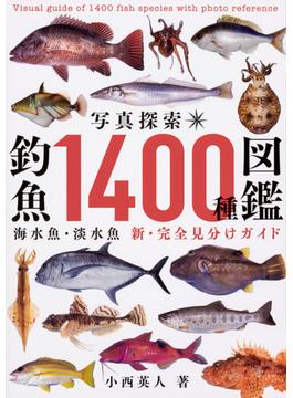 写真探索釣魚1400種図鑑 海水魚・淡水魚 新・完全見分けガイド