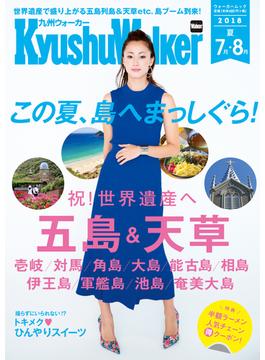 九州ウォーカー 2018夏7月・8月(ウォーカームック)