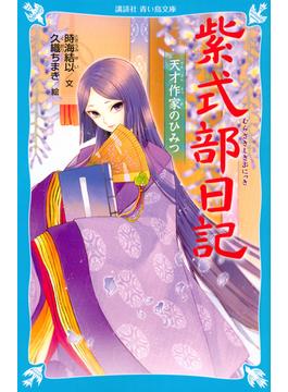 紫式部日記 天才作家のひみつ(講談社青い鳥文庫 )