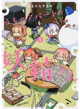 うちのアパートの妖精さん(GARDO COMICS) 2巻セット