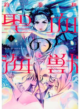 聖血の海獣(BE LOVE) 2巻セット