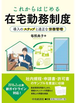 これからはじめる在宅勤務制度 導入のステップと適正な労務管理