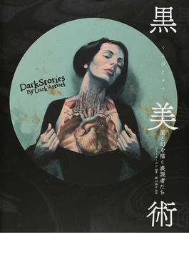 黒美術 闇と幻を描く表現者たち