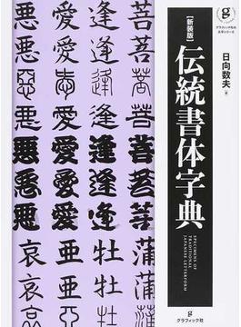 伝統書体字典 新装版