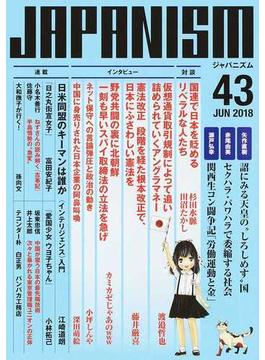 ジャパニズム 43 日本を侵食するリベラル