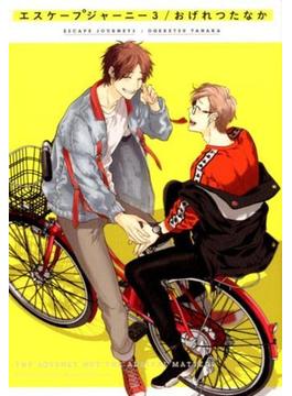 エスケープジャーニー 3 (ビーボーイコミックスデラックス)