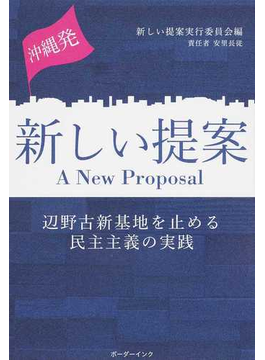 沖縄発新しい提案 辺野古新基地を止める民主主義の実践