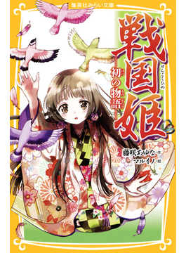 戦国姫 10 初の物語(集英社みらい文庫)