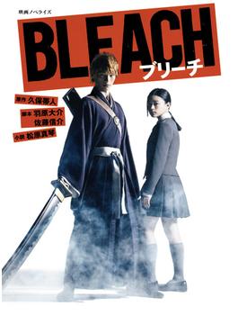 BLEACH 映画ノベライズ