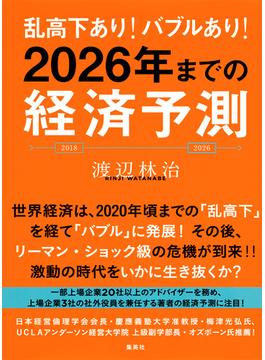 2026年までの経済予測 乱高下あり!バブルあり!
