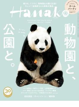 Hanako 2018年 6月14日号 No.1157 [公園と、動物園と。](Hanako)