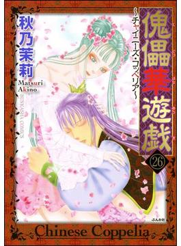 【26-30セット】傀儡華遊戯~チャイニーズ・コッペリア~(分冊版)