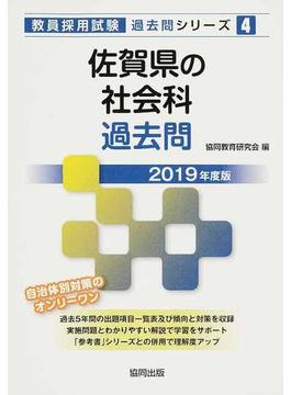 佐賀県の社会科過去問 2019年度版